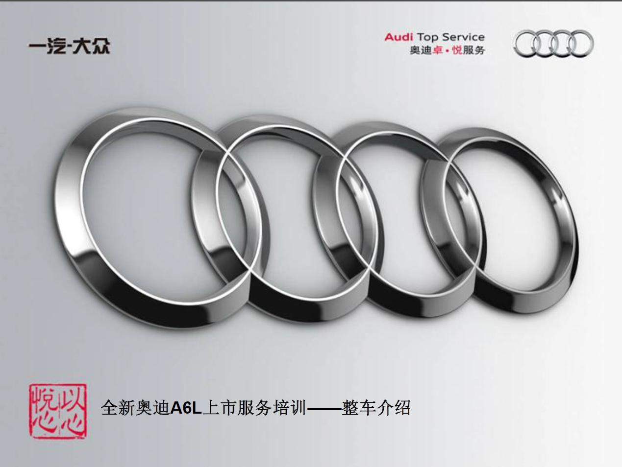 2012全新奥迪A6L C7 新车培训整车介绍