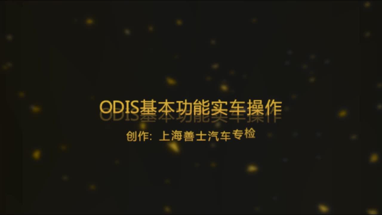 ODIS基本功能实车操作
