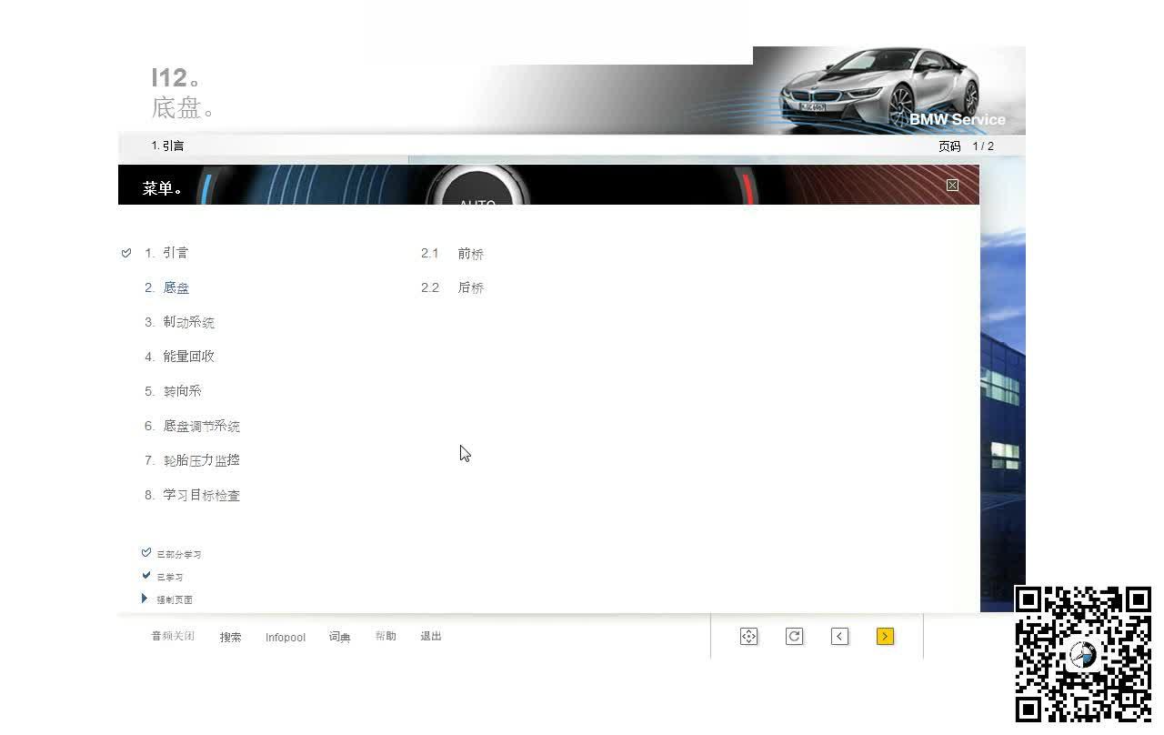 宝马i8 混合动力 底盘