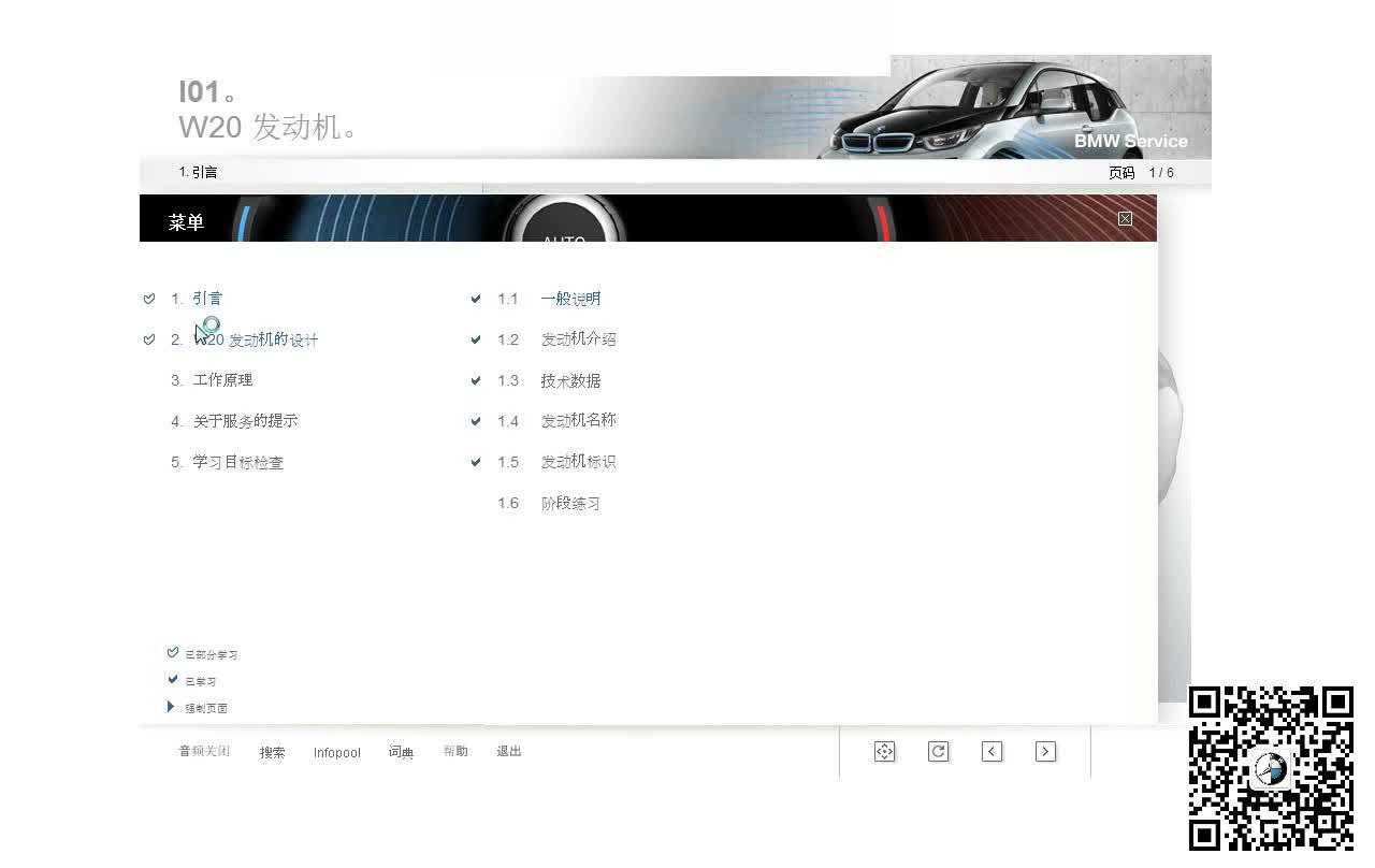宝马i3 I01混合动力 W20发动机
