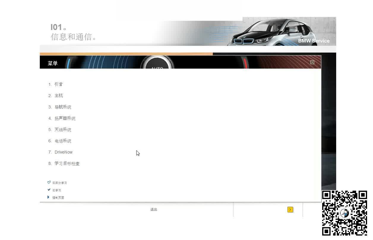 宝马i3 I01混合动力 信息和通信