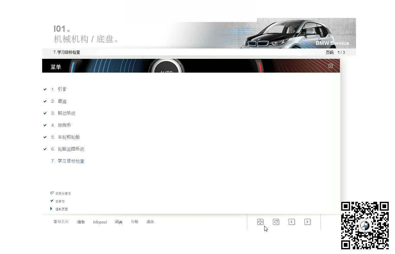 宝马i3 I01混合动力 机械结构和底盘
