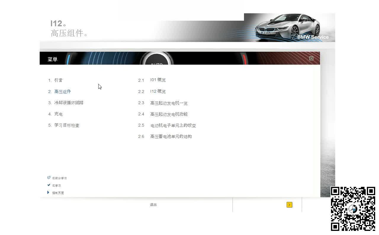 宝马i8 I12混合动力高压组件