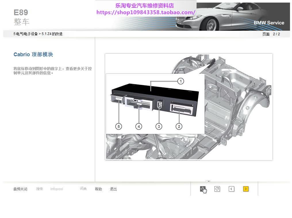 宝马技术视频培训 Z4 E89整车