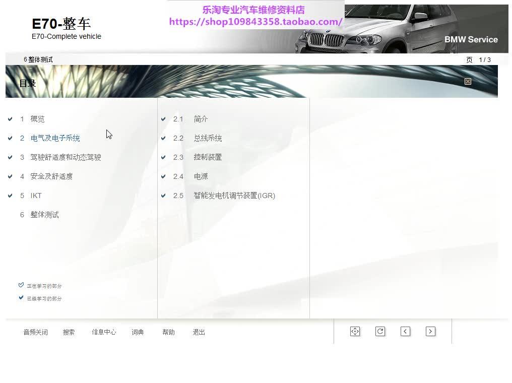 宝马技术视频培训 X5系 E70 整车