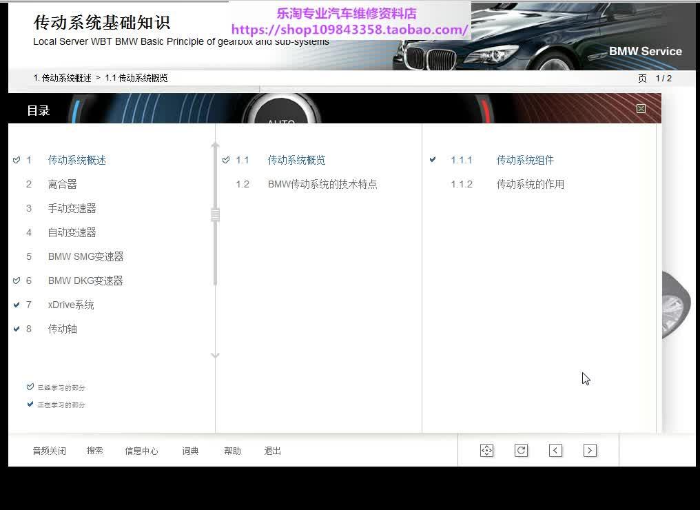 宝马技术视频培训 变速箱 BMW变速箱