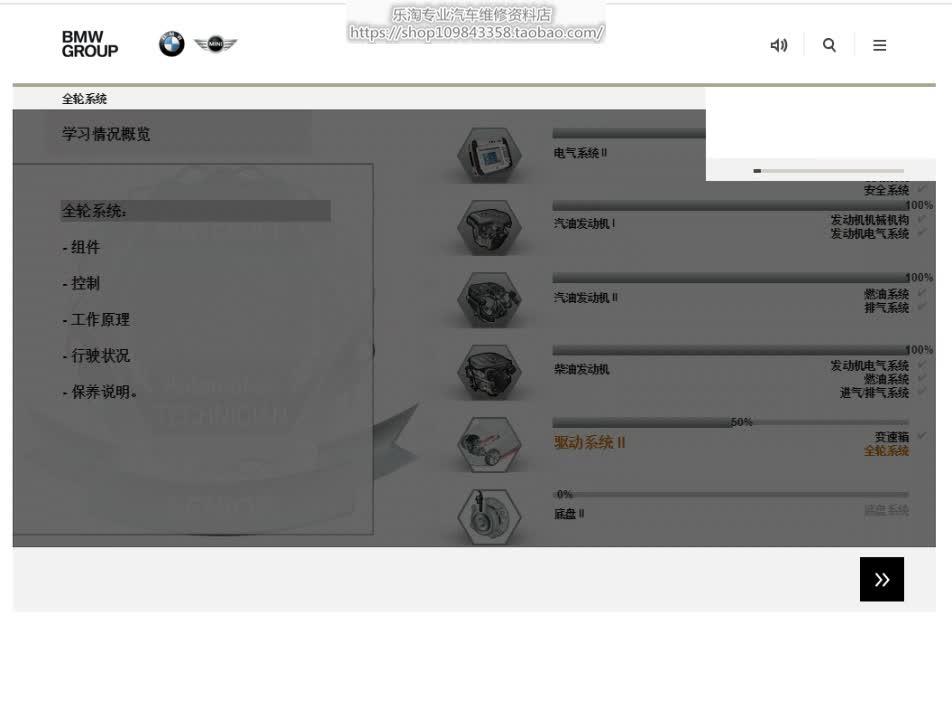 宝马三级高级技师视频 驱动系统2 全轮系统