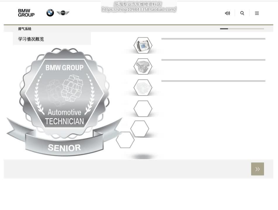 宝马三级高级技师视频 汽油发动机2 排气系统