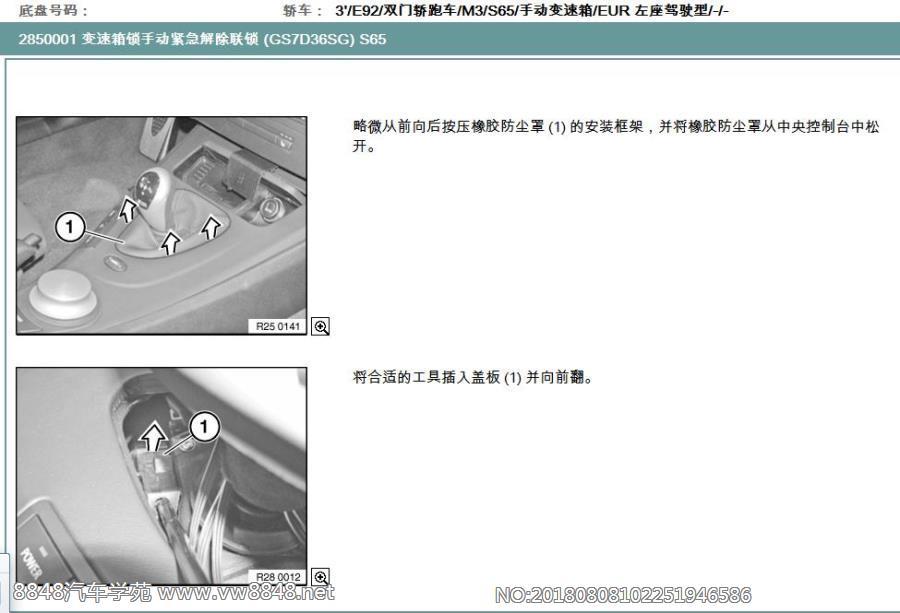 M3手动解锁 宝马拖车应急功能及变速箱解空挡方法
