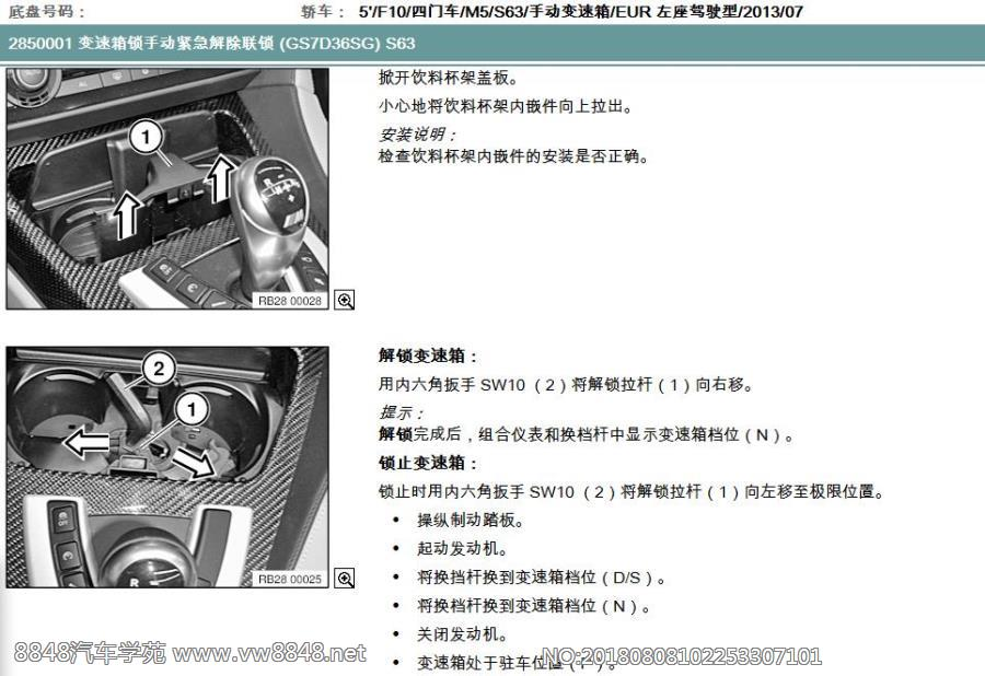 M5手动解锁 宝马拖车应急功能及变速箱解空挡方法