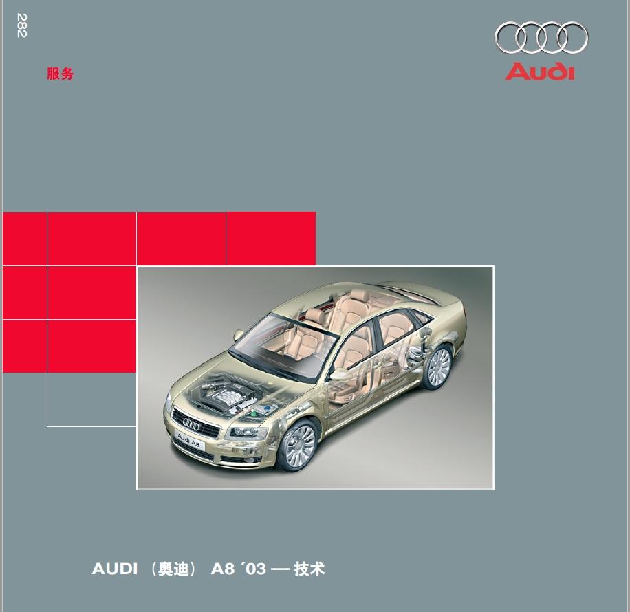 奥迪A8自学手册 2003中文