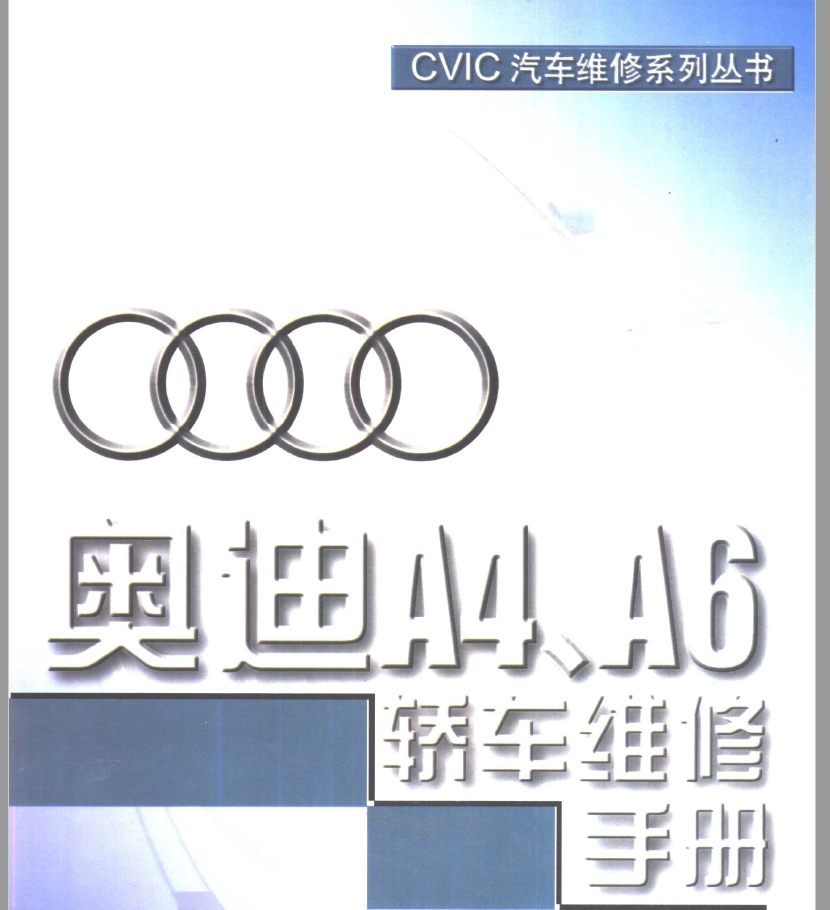 奥迪A4、A6轿车维修手册 2003书