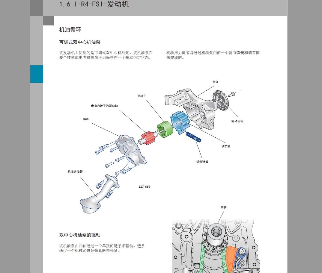 奥迪Q7发动机培训1