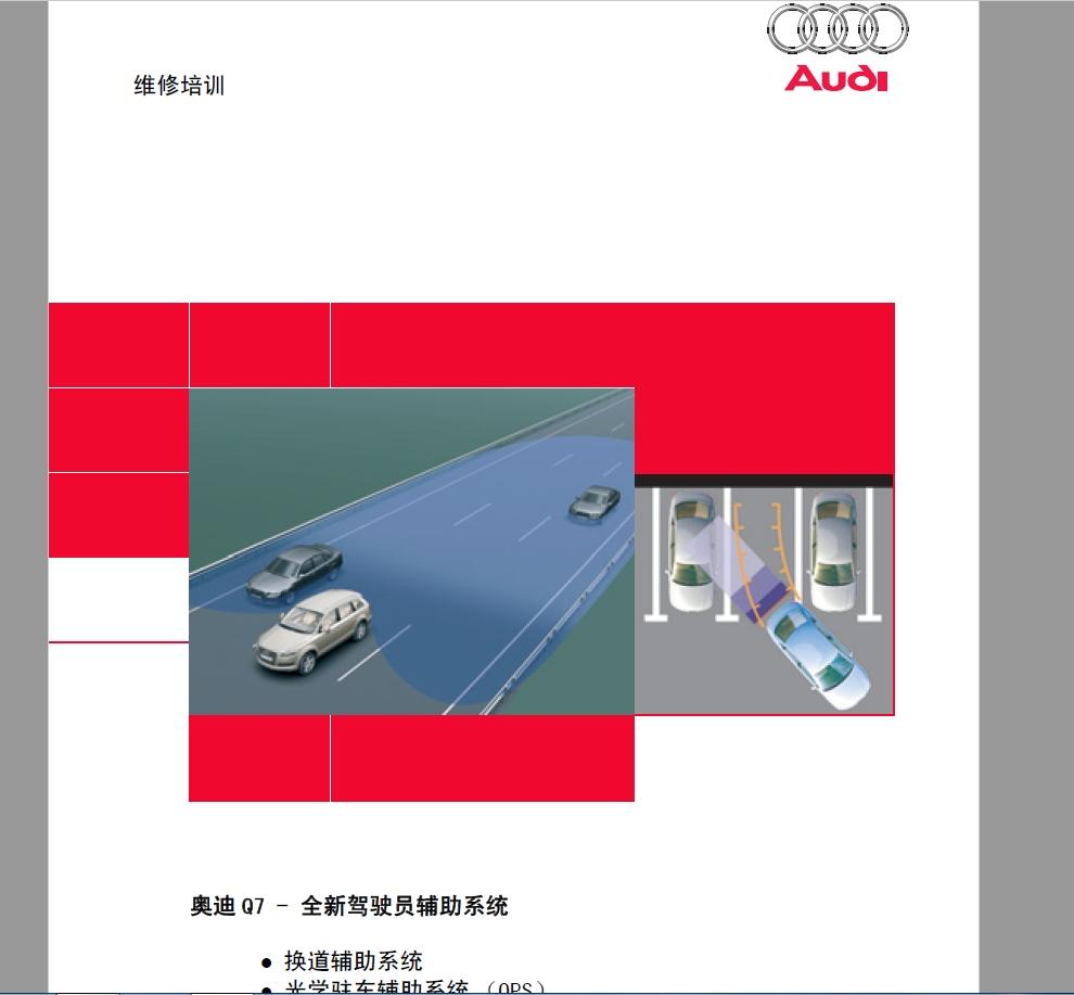 奥迪Q7 大众奥迪 Q7自学手册 驾驶员辅助系统CN
