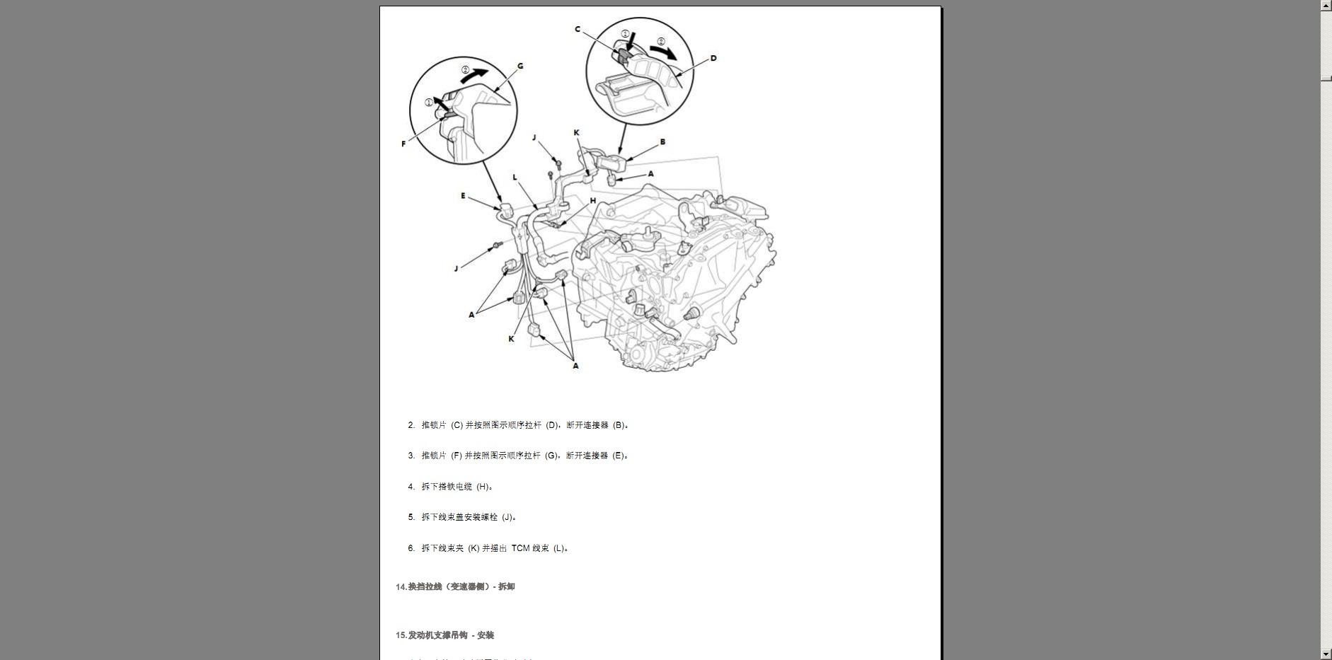 2017款思域变速箱维修手册(1)