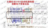 五菱宏光S-B15发动机接线图