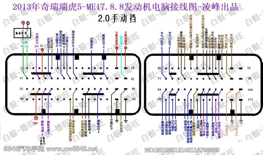 2013年奇瑞瑞虎5-me17.8.8发动机电脑接线图_8848汽车