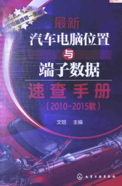 最新汽车电脑位置与端子数据速查手册 2010-2015款