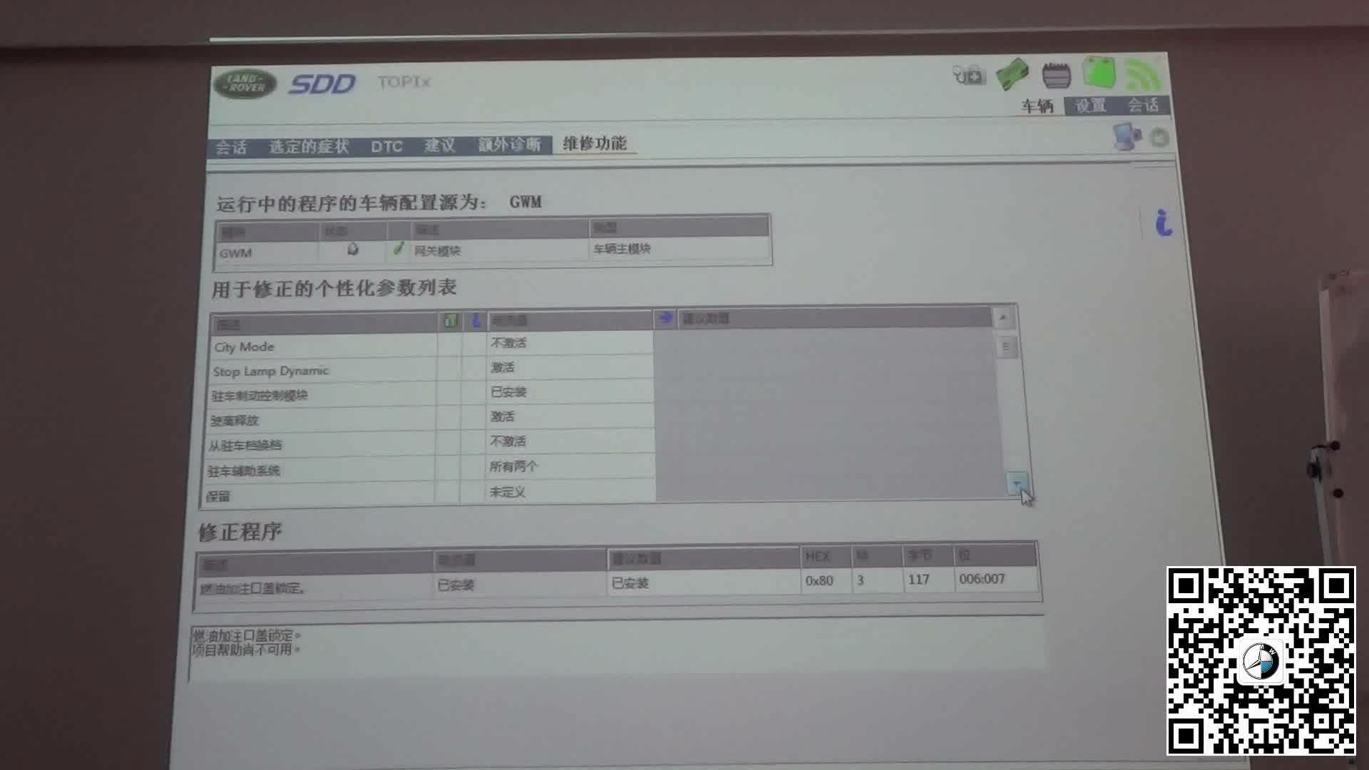 路虎工程师-SDD刷隐藏与改装低配升高配设置-3