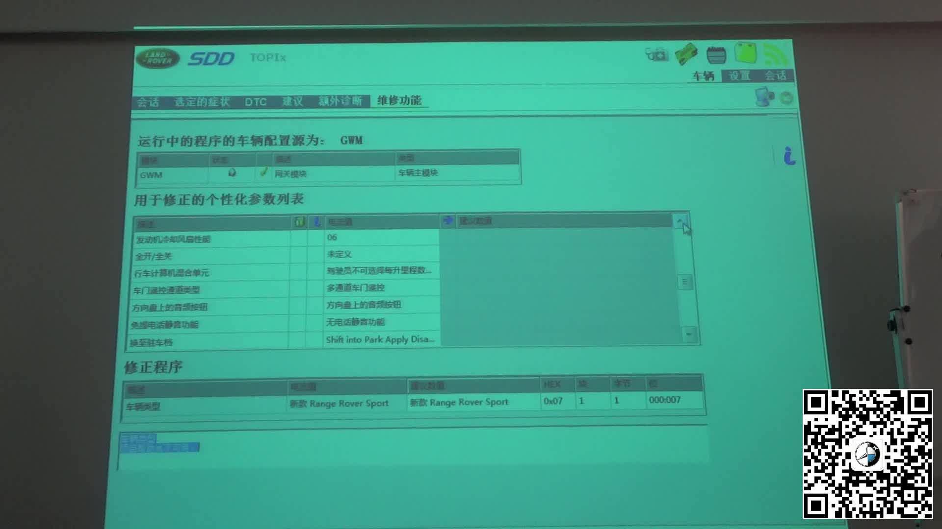 路虎工程师-SDD刷隐藏与改装低配升高配设置-1