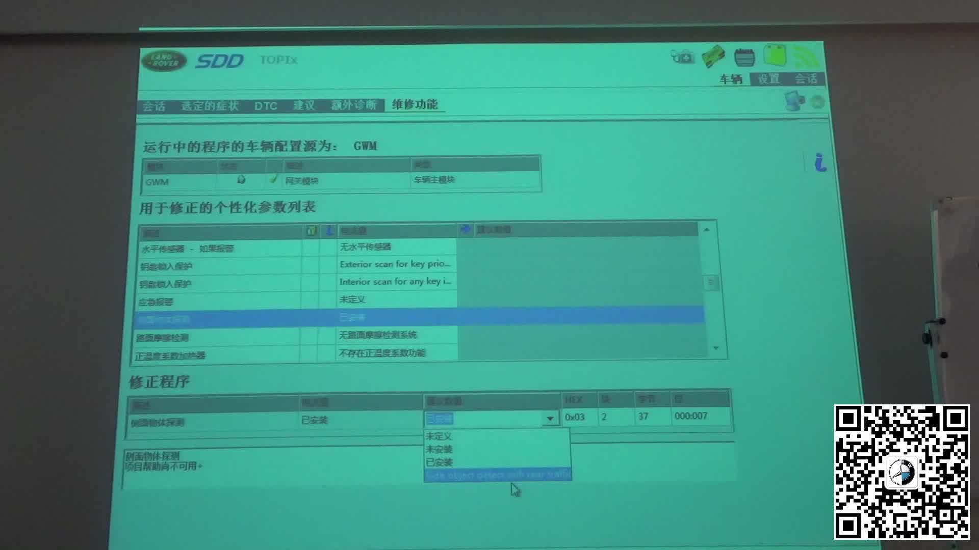 路虎工程师-SDD刷隐藏与改装低配升高配设置-2