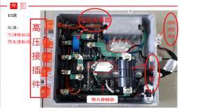 比亚迪唐高压配电箱