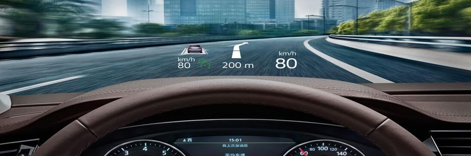 乘用车抬头显示系统相关技术_对外授课教材
