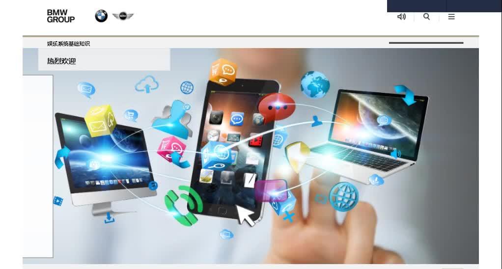 宝马ICT技师-娱乐系统基础知识
